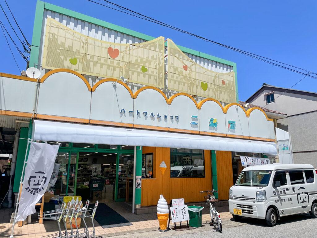 二葉屋様(西川食品) 店舗テント張替え
